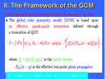 ii the framework of the gcm
