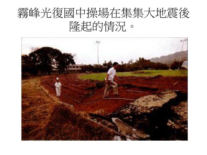 霧峰光復國中操場在集集大地震後隆起的情況。