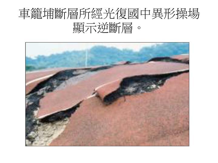 車籠埔斷層所經光復國中異形操場顯示逆斷層。