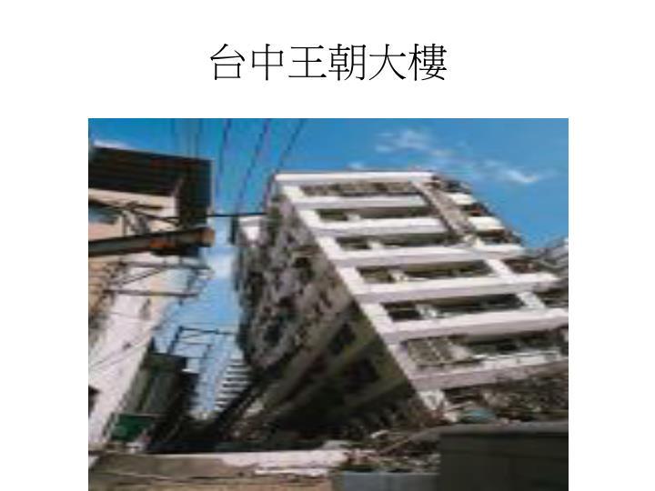 台中王朝大樓