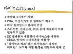 tynux