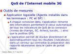 qos de l internet mobile 3g12