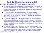 qos de l internet mobile 3g2