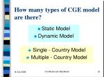 how many types of cge model are there