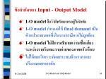 input output model3