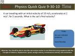 physics quick quiz 9 30 10