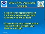2009 cphc operational changes