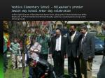 yeshiva elementary school milwaukee s premier jewish day school arbor day celebration