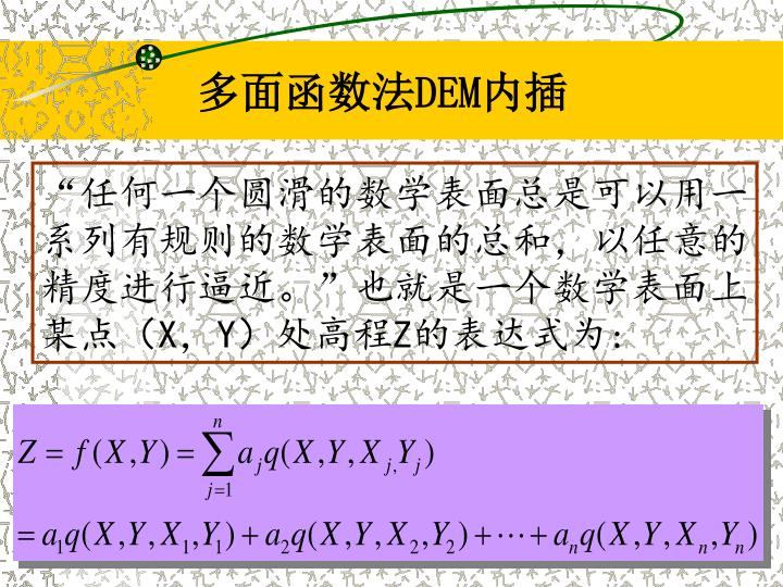 多面函数法