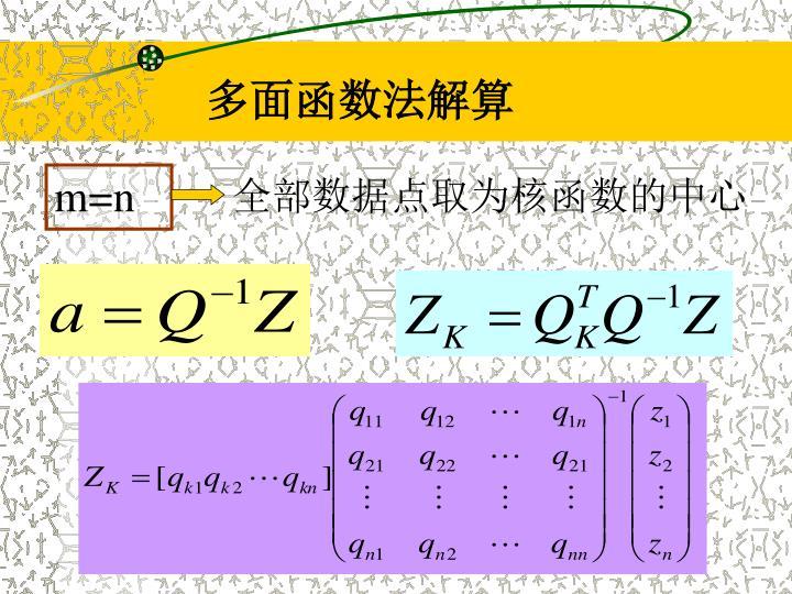 多面函数法解算