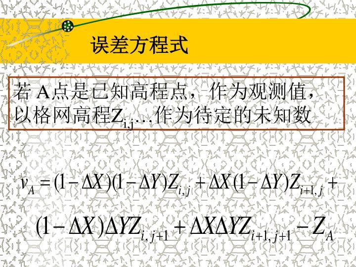 误差方程式