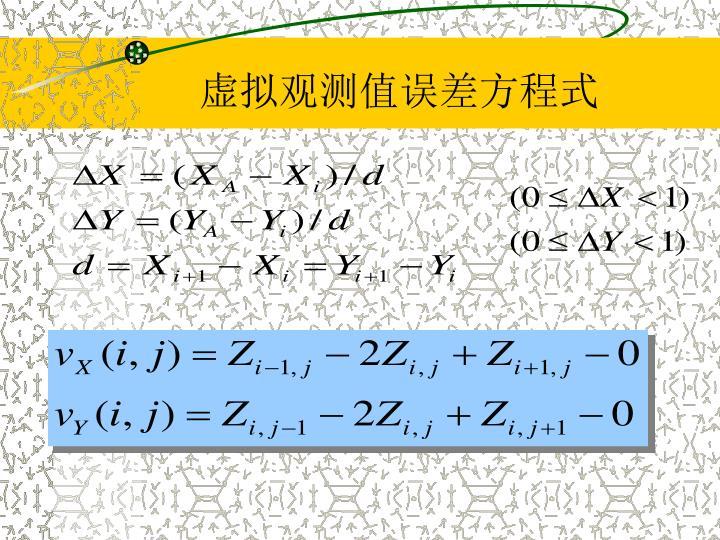 虚拟观测值误差方程式