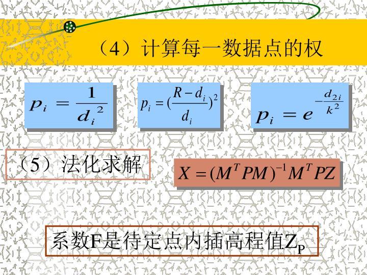(4)计算每一数据点的权