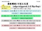 j k edge triggered j k flip flop1