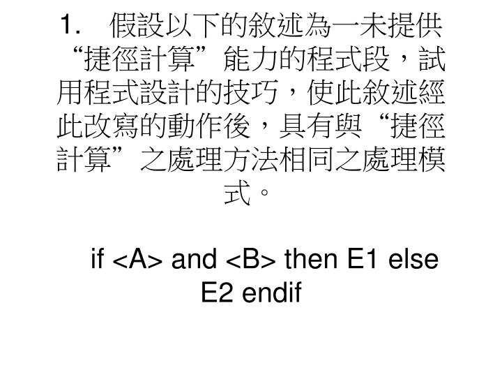 1 if a and b then e1 else e2 endif n.