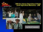 2008 san antonio stock show rodeo junior agricultural mechanics jam1