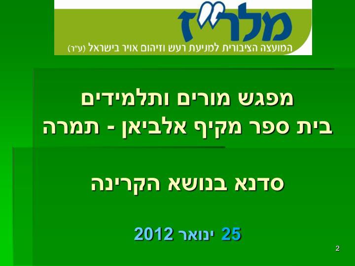 25 2012