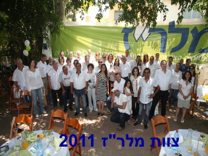 """צוות מלר""""ז 2011"""