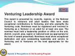 venturing leadership award