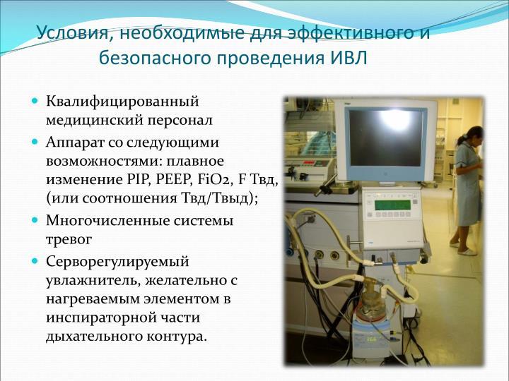Условия, необходимые для эффективного и безопасного проведения ИВЛ
