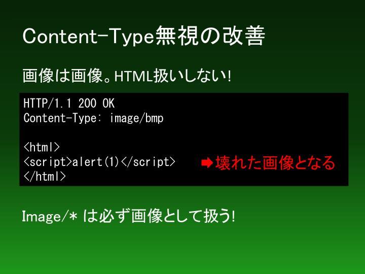Content-Type