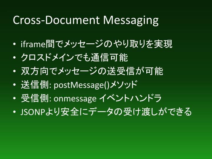 Cross-Document Messaging