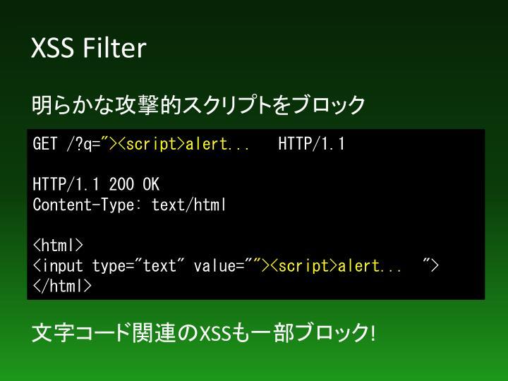 XSS Filter