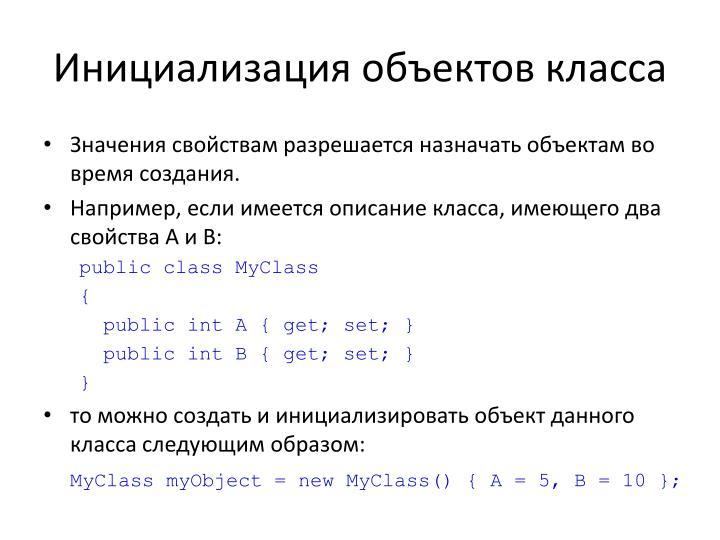 Инициализация объектов класса
