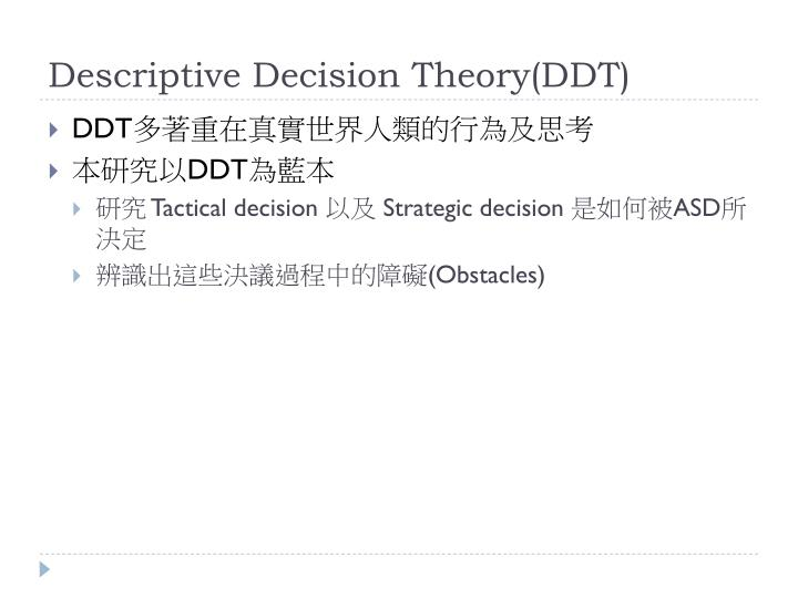 Descriptive Decision Theory(DDT)