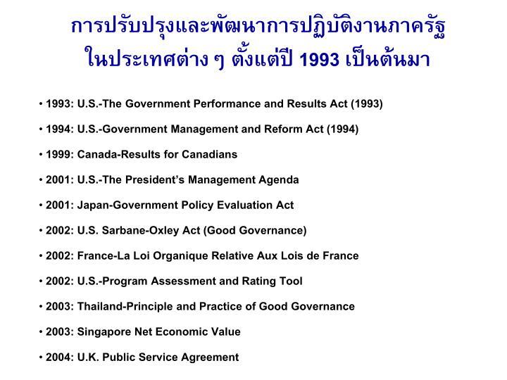 การปรับปรุงและพัฒนาการปฏิบัติงานภาครัฐ