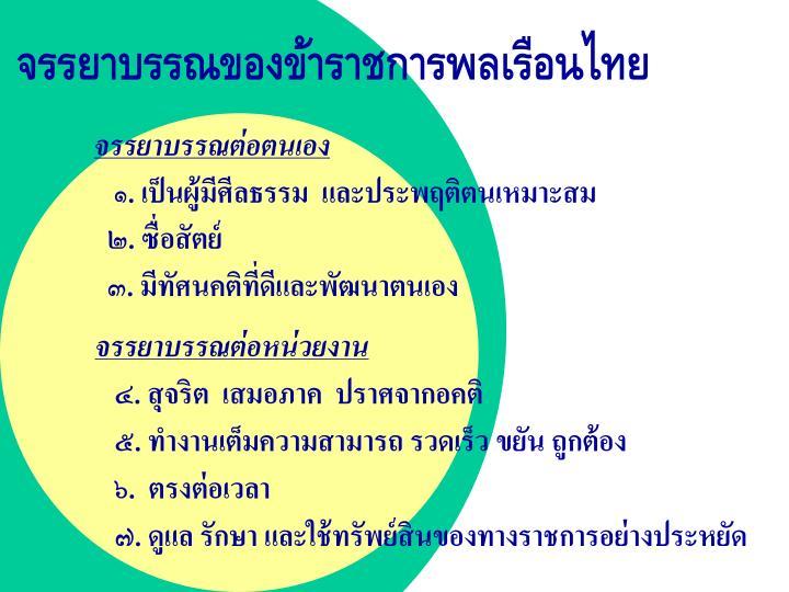 จรรยาบรรณของข้าราชการพลเรือนไทย