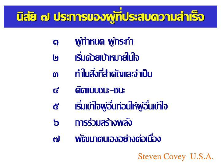 นิสัย ๗ ประการของผู้ที่ประสบความสำเร็จ