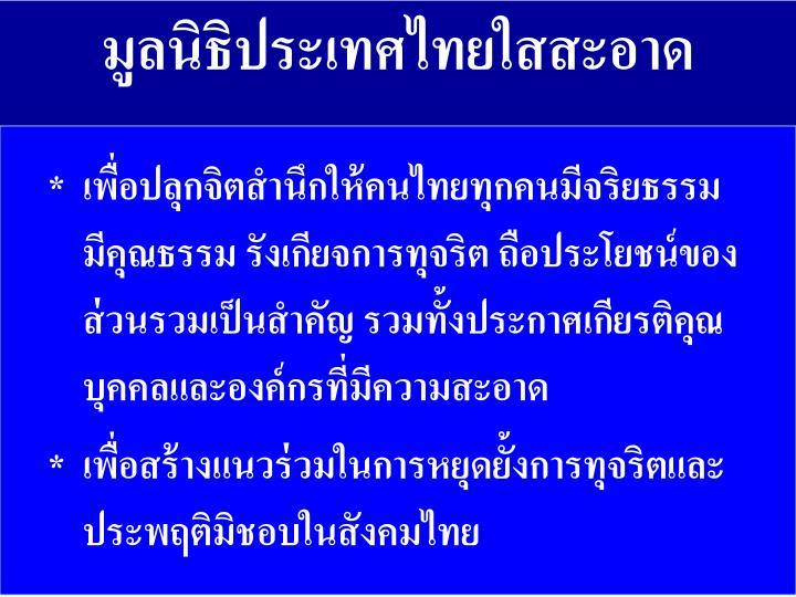 มูลนิธิประเทศไทยใสสะอาด