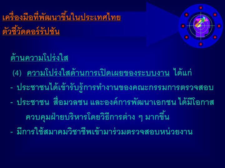 เครื่องมือที่พัฒนาขึ้นในประเทศไทย