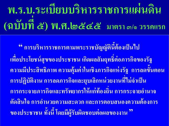 พ.ร.บ.ระเบียบบริหารราชการแผ่นดิน
