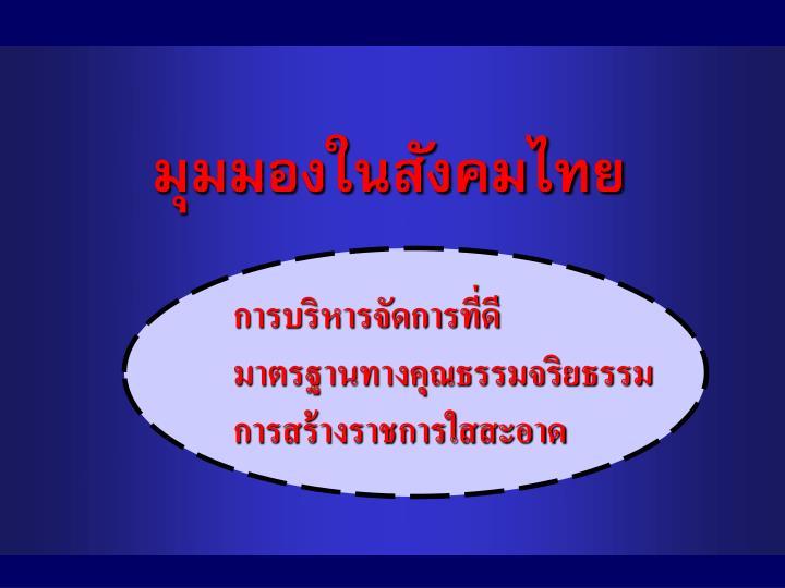มุมมองในสังคมไทย
