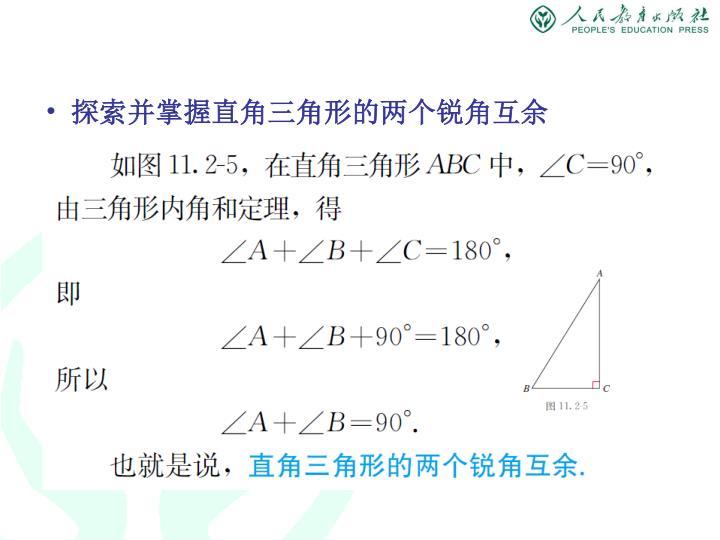 探索并掌握直角三角形的两个锐角互余