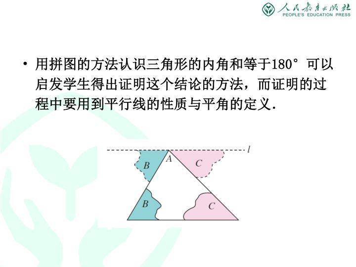 用拼图的方法认识三角形的内角和等于