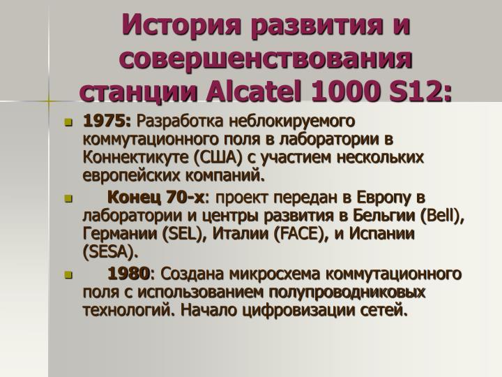 Alcatel 1000 s 12