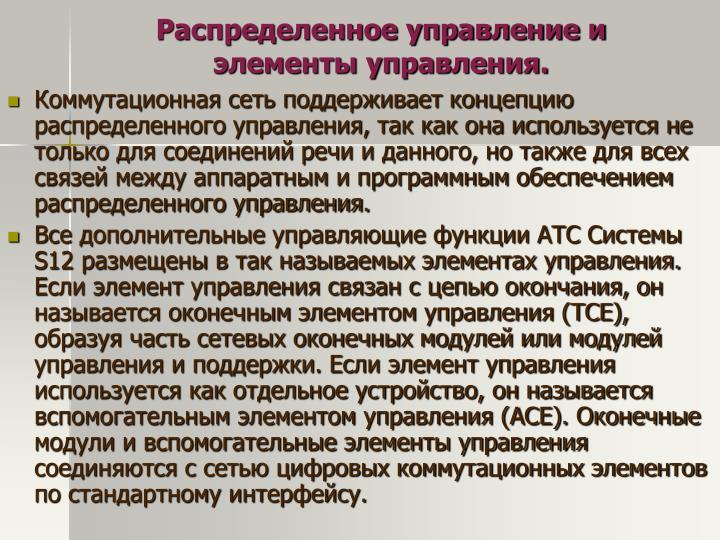 Распределенное управление и элементы управления.