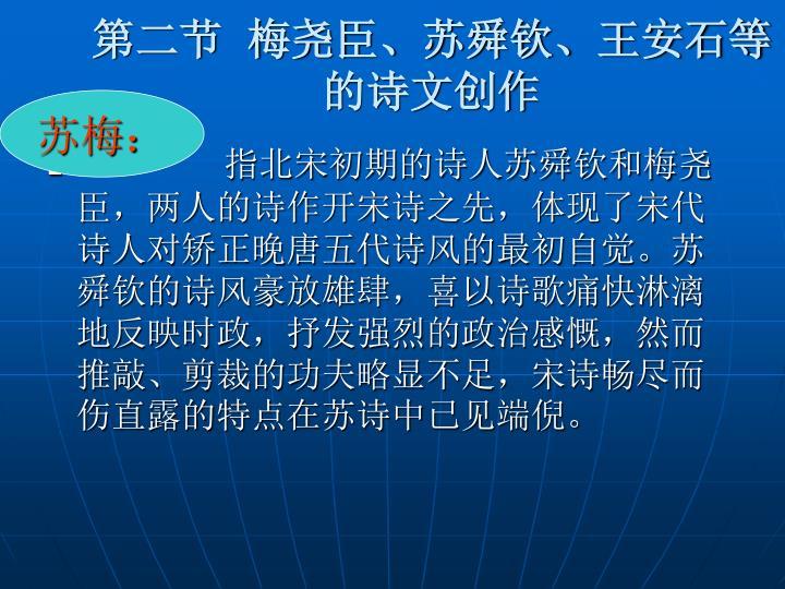 第二节  梅尧臣、苏舜钦、王安石等的诗文创作