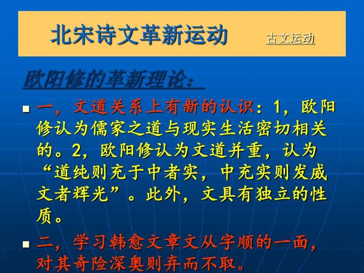 北宋诗文革新运动