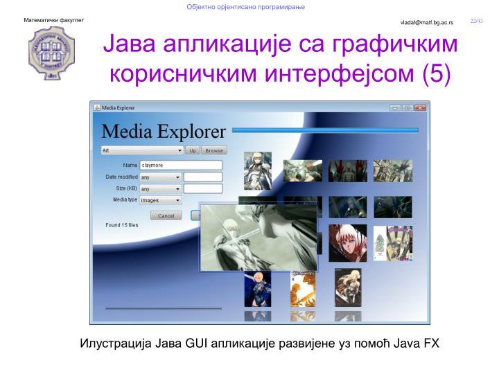 Јава апликације са графичким корисничким интерфејсом