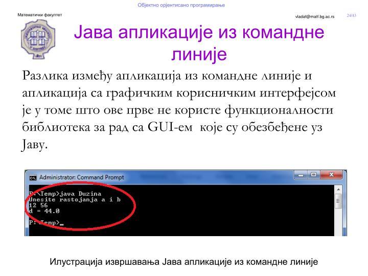 Разлика између апликација из командне линије и апликација са графичким корисничким интерфејсом је у томе што ове прве не користе функционалности библиотека за рад са GUI-ем  које су обезбеђене уз Јаву.