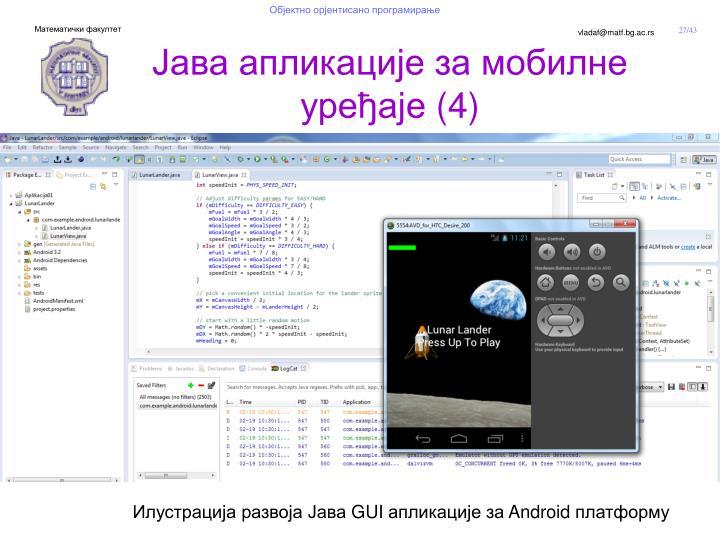 Јава апликације за мобилне уређаје
