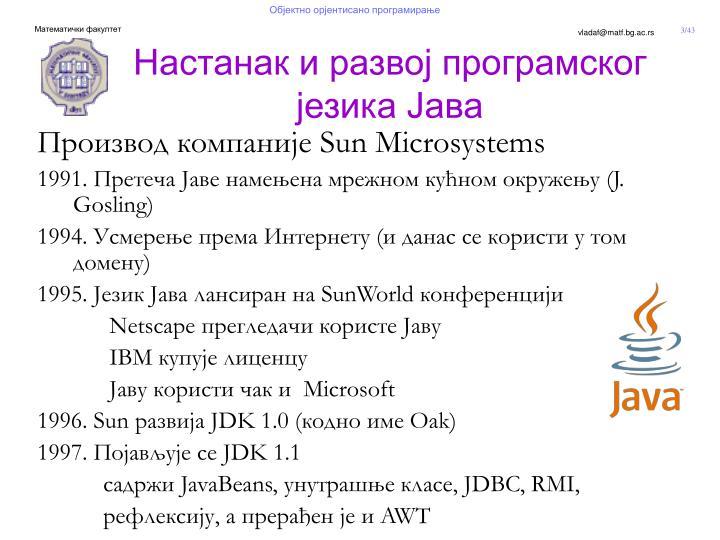 Настанак и развој програмског језика Јава