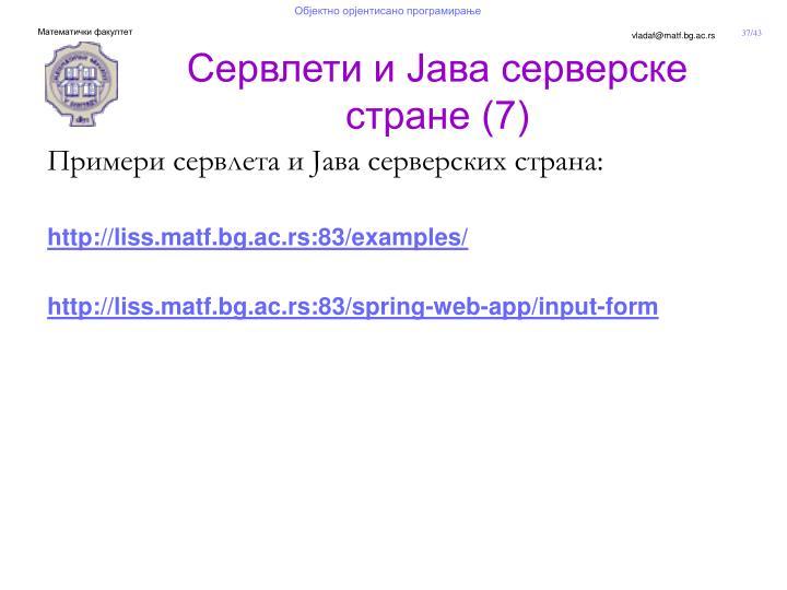 Примери сервлета и Јава серверских страна: