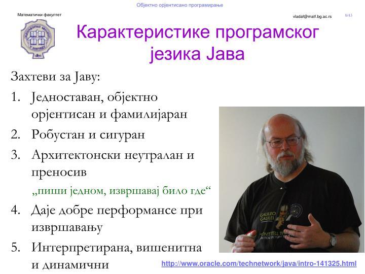 Карактеристике програмског језика Јава