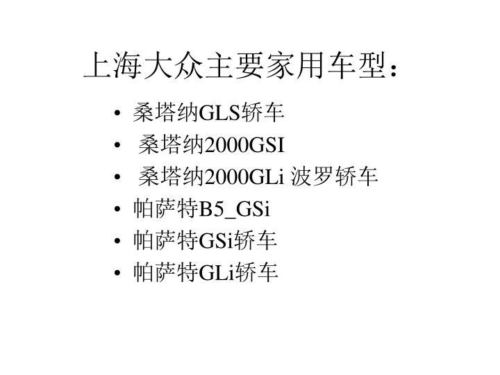 上海大众主要家用车型: