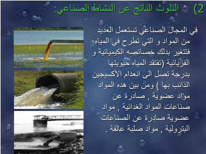 مياه الآبار.. يجب التأكد من صلاحيتها للاستعمال البشري قبل استخدامها